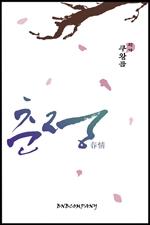 도서 이미지 - 춘정