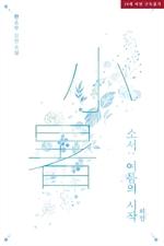 도서 이미지 - [BL] 소서 : 여름의 시작
