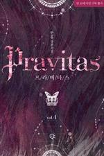 도서 이미지 - [BL] 프라비타스 (Pravitas)