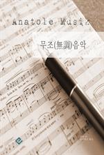도서 이미지 - 무조(無調)음악