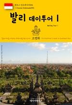 도서 이미지 - 원코스 인도네시아054 발리 데이투어Ⅰ 동남아시아를 여행하는 히치하이커를 위한 안내서