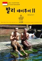 도서 이미지 - 원코스 인도네시아055 발리 데이투어Ⅱ 동남아시아를 여행하는 히치하이커를 위한 안내서