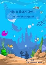 도서 이미지 - 이리스 물고기 이야기