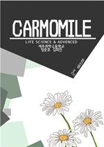 도서 이미지 - Carmomile-생명과학II&심화