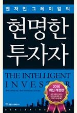 도서 이미지 - 현명한 투자자 (개정판)