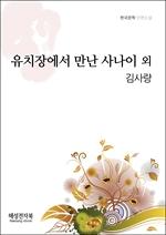 도서 이미지 - 김사량 유치원에서 만난 사나이 외