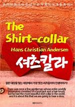 도서 이미지 - 셔츠칼라 / The Shirt-collar