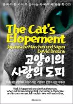 도서 이미지 - 고양이의 사랑의 도피 / The Cat's Elopement