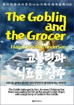 도서 이미지 - 고블린과 식료품 장수 / The Goblin and the Grocer
