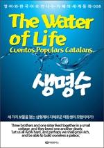 도서 이미지 - 생명수 / The Water of Life