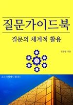 도서 이미지 - 질문가이드북