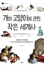 도서 이미지 - 개와 고양이에 관한 작은 세계사