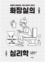 도서 이미지 - 화장실의 심리학