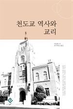 도서 이미지 - 천도교 역사와 교리