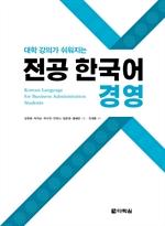 도서 이미지 - (대학 강의가 쉬워지는) 전공 한국어 경영