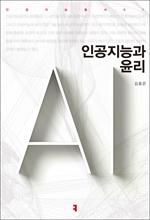 도서 이미지 - 인공지능과 윤리
