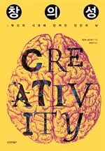 도서 이미지 - 창의성