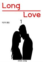 도서 이미지 - Long Love 1