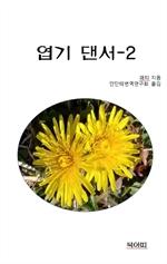 도서 이미지 - 엽기 댄서 2