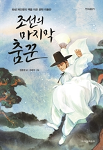 도서 이미지 - 조선의 마지막 춤꾼
