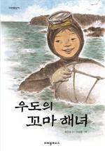 도서 이미지 - 우도의 꼬마 해녀