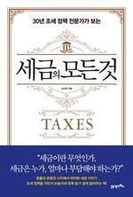 도서 이미지 - 세금의 모든 것