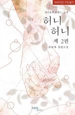 도서 이미지 - [BL] 당신들의 로맨스