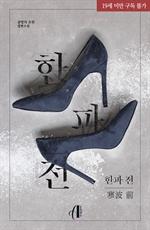 도서 이미지 - [GL] 한파 전 (寒波 前)