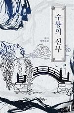 도서 이미지 - [GL] 수룡의 신부