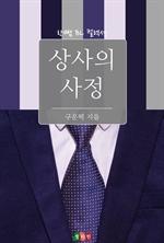 도서 이미지 - [BL] 상사의 사정 : 한뼘 BL 컬렉션 406