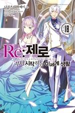 도서 이미지 - Re : 제로부터 시작하는 이세계 생활