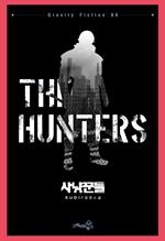 도서 이미지 - 사냥꾼들