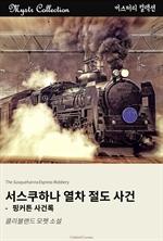 도서 이미지 - 서스쿠하나 열차 절도 사건 - 핑커튼 사건록