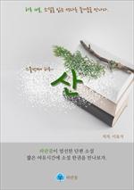 도서 이미지 - 산-하루 10분 소설 시리즈