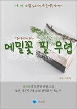 도서 이미지 - 메밀꽃 필 무렵-하루 10분 소설 시리즈