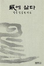 도서 이미지 - 예(藝)에 살다