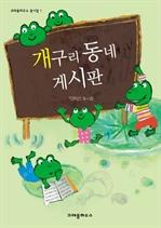 도서 이미지 - 개구리 동네 게시판