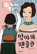 도서 이미지 - 엄마의 팬클럽