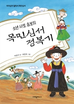 도서 이미지 - 소년 사또 송보의 목민심서 정복기