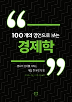 도서 이미지 - 100개의 명언으로 보는 경제학