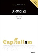 도서 이미지 - 자본주의 (교유서가 첫단추 시리즈 35)