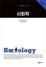 도서 이미지 - 사회학 (교유서가 첫단추 시리즈 34)