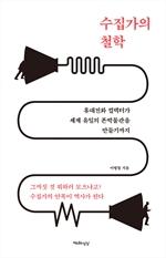 도서 이미지 - 수집가의 철학