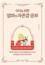 도서 이미지 - 아이를 위한 엄마의 자존감 공부