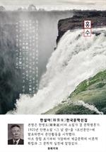 도서 이미지 - 홍수(洪水) - 한설야 한국문학선집