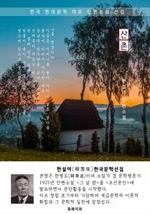 도서 이미지 - 산촌(山村) - 한설야 한국문학선집