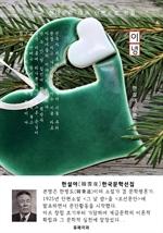 도서 이미지 - 이녕 - 한설야 한국문학선집