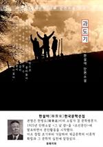 도서 이미지 - 과도기 - 한설야 한국문학선집