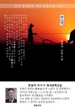 도서 이미지 - 부역 - 한설야 한국문학선집