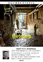 도서 이미지 - 뿌리깊은 한국단편소설 - 한설야 : 중고생이라면 꼭 읽어야 할